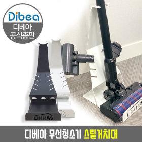 무선청소기 스틸거치대 디베아/샤오미/호환 블랙