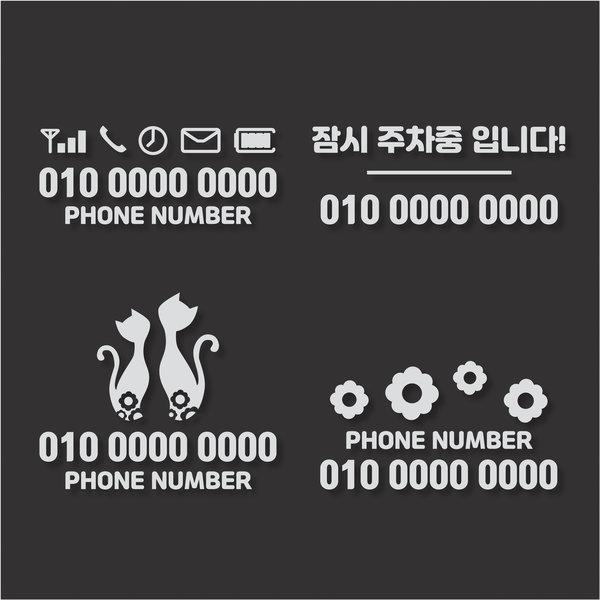 D휴  전화번호스티커/전화번호알림판/자동차스티커 상품이미지