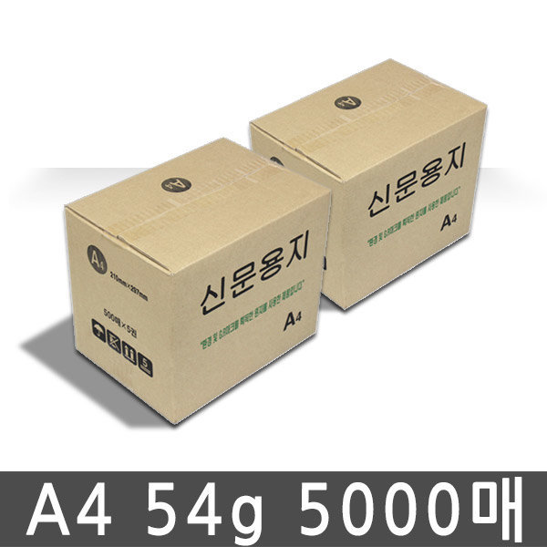 신문용지 갱지 A4용지 2BOX(5000매) 무료배송 상품이미지