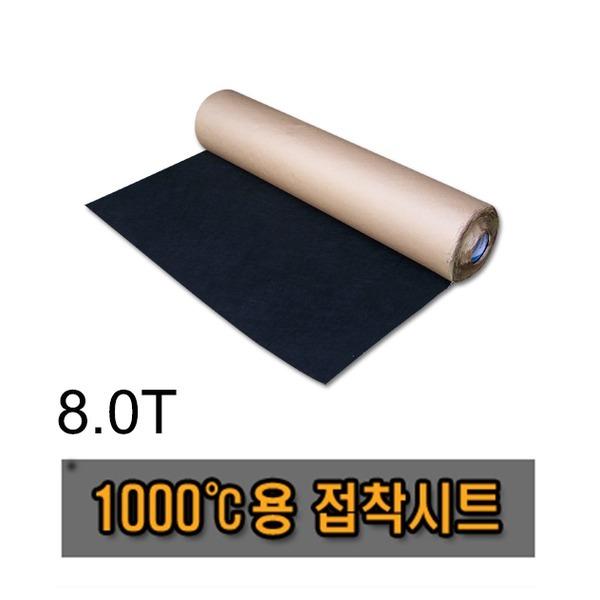 카본접착시트/8Tx1Mx5M/탄화포/카본포/카본 접착시트 상품이미지