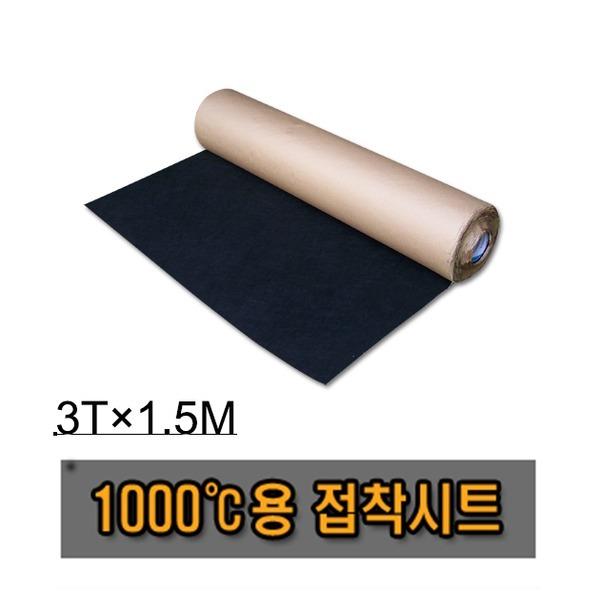 카본접착시트/3Tx1.5Mx5M/탄화포/카본포/카본시트 상품이미지