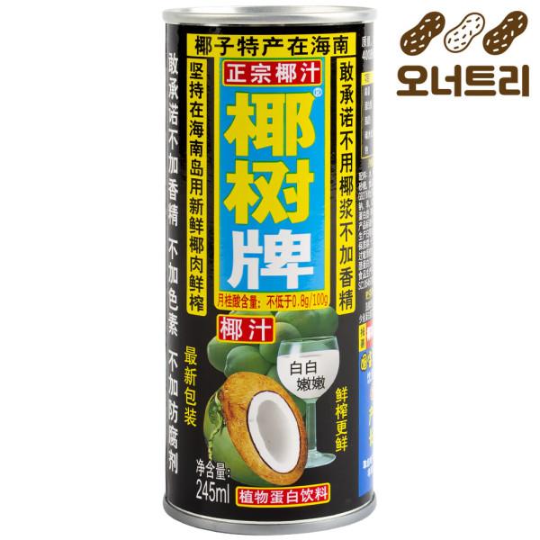 코코넛팜 코코넛음료 245ml 중국 하이난 야자음료 상품이미지
