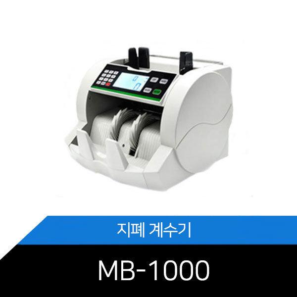 메리트 지폐계수기 MB-1000 초저가형 상품이미지