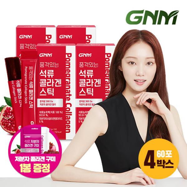 GNM 석류 콜라겐 젤리 스틱 4박스+저분자콜라겐구미 1봉 증정 상품이미지