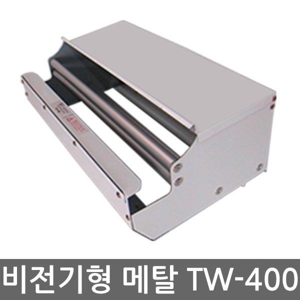 TW-400 비전기형 랩포장기/수동랩포장기/톱날식 상품이미지
