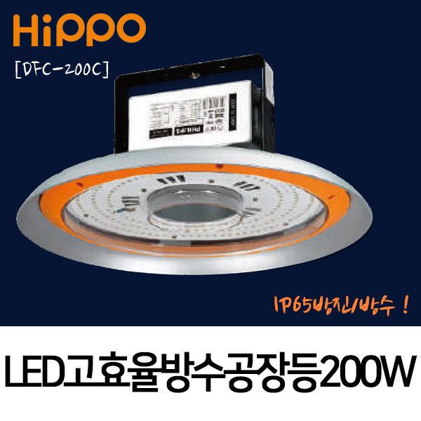 LED고효율방수공장등 공장등 LED조명 DFC-200C 상품이미지