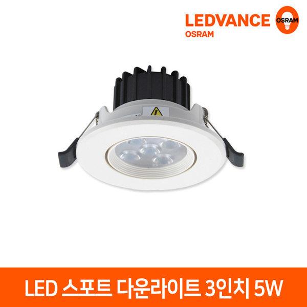 오스람 LED 스포트 다운라이트 3인치 5W 매입등 상품이미지