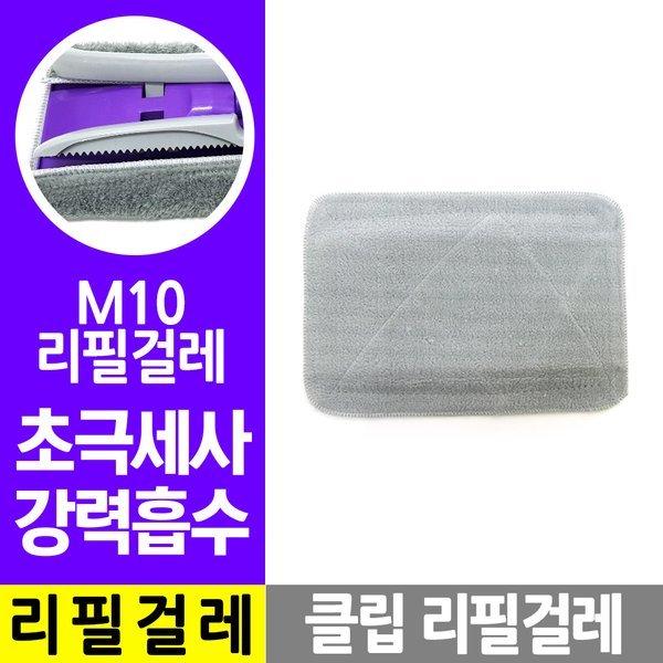 (석코리아) (M10)더블클립 밀대-리필걸레 밀대/마대/대걸레/밀대걸레/마포 상품이미지