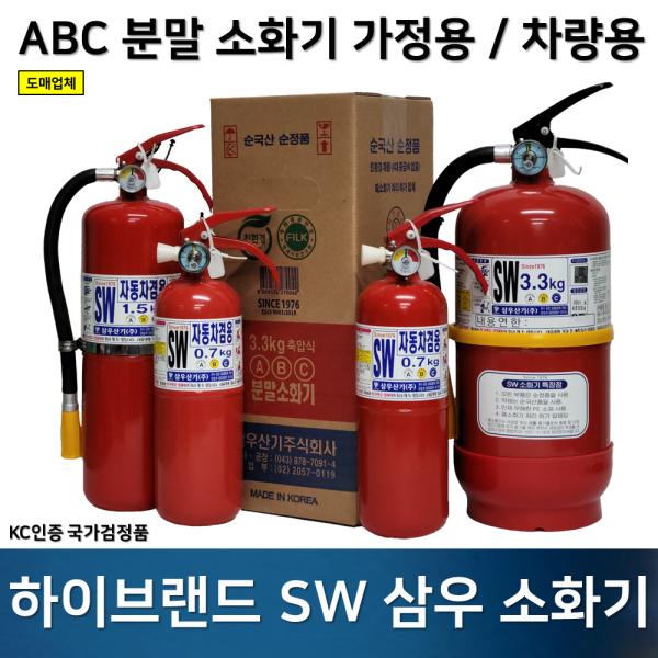 국산DF대동소방 분말소화기 3.3KG /부림소방 상품이미지
