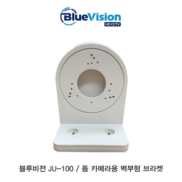 블루비젼JU-100/돔카메라용 벽부형 브라켓 컬러 화이트 상품이미지