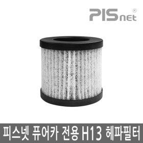 피스넷 퓨어카 차량용 공기청정기 전용 필터 H13