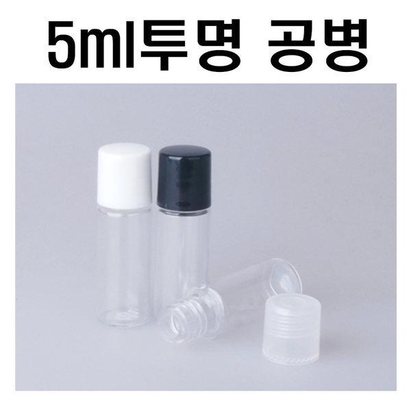 샘플 용기/투명/5ml/휴대용 공병/시공용기/화장품용기 상품이미지