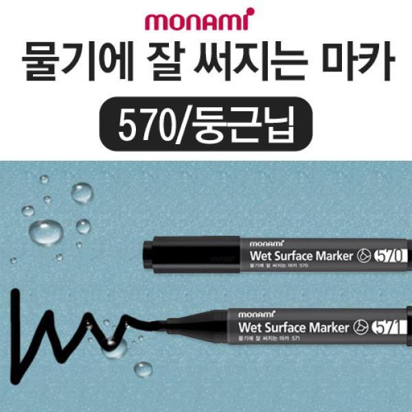 모나미 물기에 잘 써지는 마카 570(둥근닙) (블랙)(바보사랑) 상품이미지