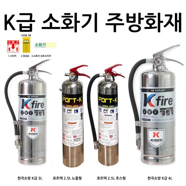 소화기/주방용소화기/k급 소화기3리터/한국소방 상품이미지