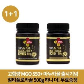 뉴질랜드 SPH 마누카꿀 MGO550+ 500g 꿀500g무료증정
