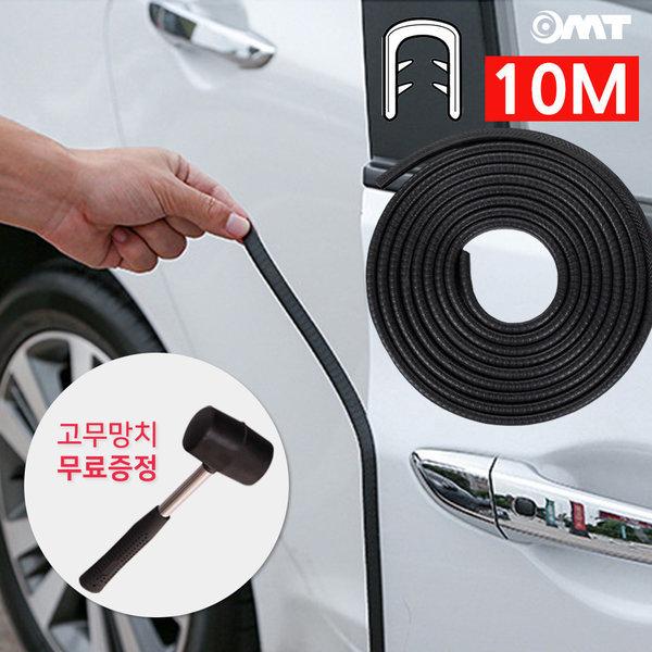 차량용 10M 도어가드몰딩+망치 OSO-10M119 자동차용품 상품이미지