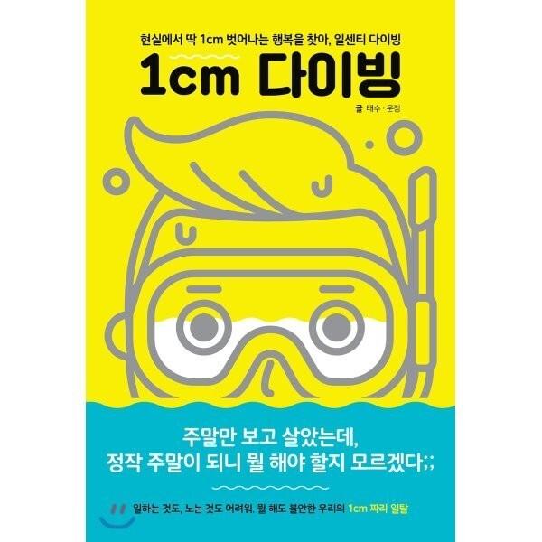 1cm 다이빙 (썸머 캣 에디션) : 현실에서 딱 1cm 벗어나는 행복을 찾아  일센치 다이빙  태수 문정 상품이미지