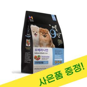 펫9단 포메라니안 사료 1.8kg 국내산 큐브간식 증정
