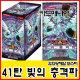 유희왕카드/부스터팩41탄/빛의 충격파/빛의충격파