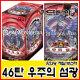 유희왕카드/부스터팩46탄/우주의섬광/우주의 섬광
