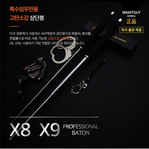 삼단봉 고탄소강 26인치 X9 수련타격용 유리파쇠 블랙 상품이미지