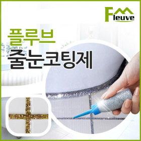 [플루브] [ 타일라인] 욕실 줄눈셀프시공 줄눈보수제 변기테두리 45g