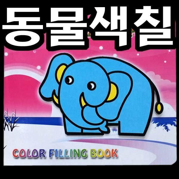 B402/동물색칠/색칠공부/색칠놀이/유아교육/문구 상품이미지