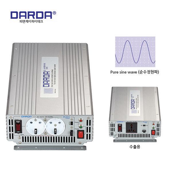 DARDA(다르다) 정현파 48V차량용인버터 DK4815 1.5KW 상품이미지