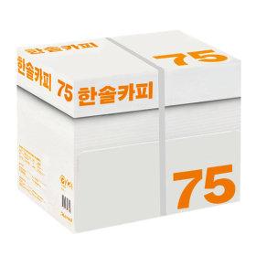 한솔 A4 복사용지(A4용지) 75g 2500매 1BOX