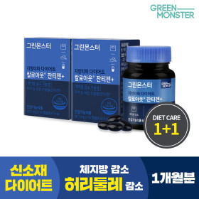 GREENMONSTER Kaloout Diet Xanthigen+ 2packs