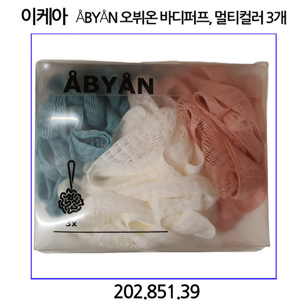 이케아 aBYaN 오뷔온 바디퍼프 멀티컬러 3개입 상품이미지