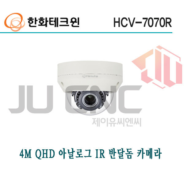 HCV-7070RA /아날로그 4MP 돔 카메라/실내/ 방범용 상품이미지