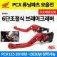 21 N101 PCX125 전년식 6단 조절식 브레이크레버 레드