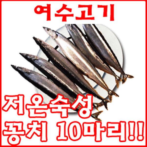 여수고기)손질 꽁치 10마리/저온숙성 꽁치/진공포장 상품이미지