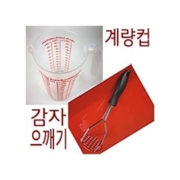 계량스푼4p/계량컵1.2L대용량 -밀가루/야채칼3종/강판 상품이미지