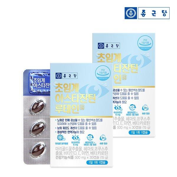 종근당 눈건강엔 루테인 아스타잔틴 (500mg X30캡슐) - 2박스 (2개월분) 상품이미지