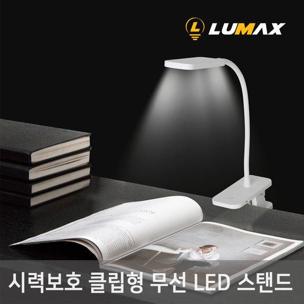 LS-100CLIP 클립형 학습 독서 무선 LED 스탠드 상품이미지