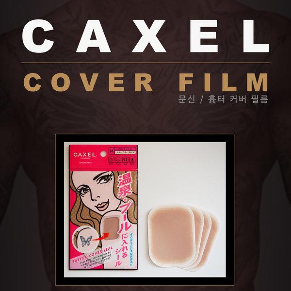 CAXEL 문신가리기 문신커버 문신커버필름 네추럴 M 상품이미지
