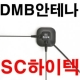 DMB고감도 실내안테나 / 프로비아(PROVIA) A9 용 고성능 DMB 안테나 상품이미지