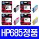 HP 685 4615 4625 HP4625 HP4615 HP685 HP5525 HP3525 상품이미지