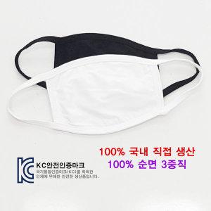 성인 일반마스크/100%국내제조/100%순면/KC인증상품