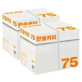 한솔 A4 복사용지(A4용지) 75g 2BOX(5000매)