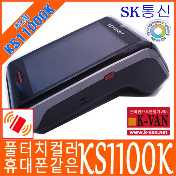 ks1100s 상품이미지