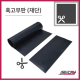 고무판 민무늬 2.4T 폭91cm 흑고무 방진고무판 DM11