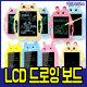 LCD 드로잉보드 9.1인치 메모판 매직노트 원터치 상품이미지