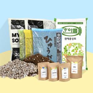 분갈이흙 마사토 휴가토 배양토 난석 대포장 원예흙
