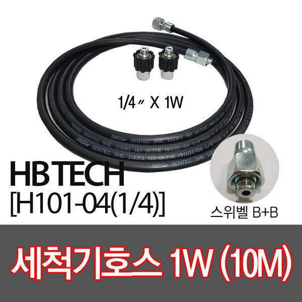고압세척기호스10M/(1/4x1W)/B+B/스팀세차/자동세차기 상품이미지