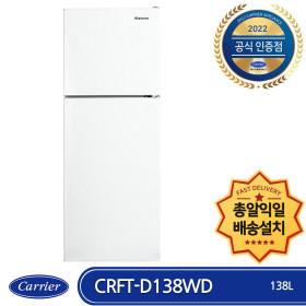 CRFT-D138WD  138L 저소음 일반(소형)냉장고 화이트