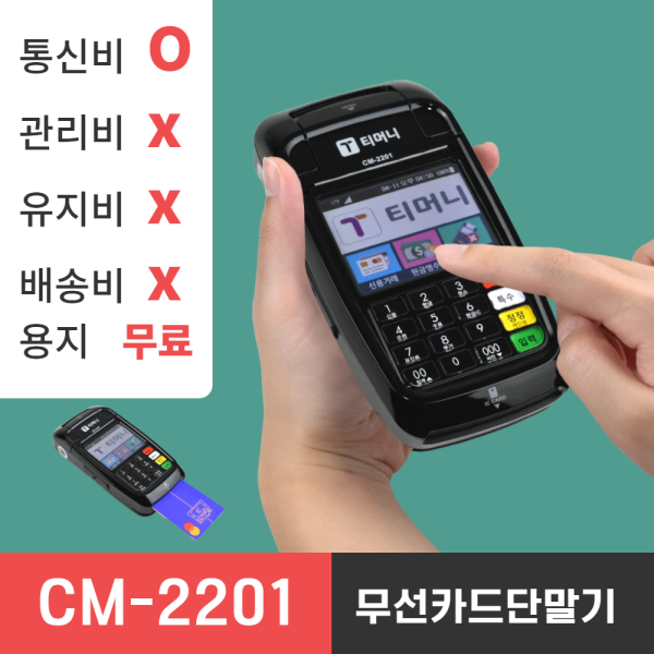 CM1801 무선카드단말기 카드단말기 카드결제기 사은품 상품이미지