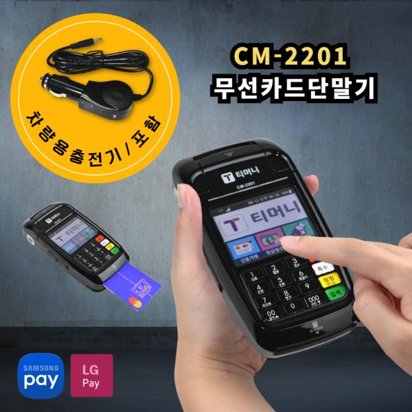 CM-1801 휴대용카드단말기 단말기 카드결제기/ 사은품 상품이미지